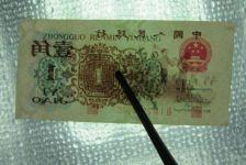 1962年背绿水印1角纸币图片鉴赏二
