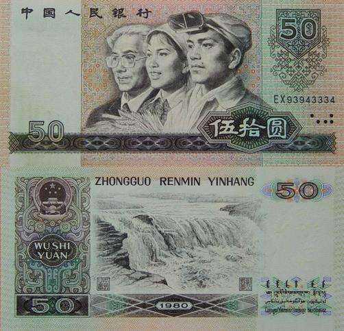 1980年50元纸币回收价格