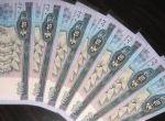 第四版人民币最新收购价