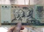 1990年50元纸币回收价格