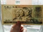 第四版人民币银行回收