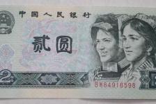 1990年2元人民币鉴别真伪方法