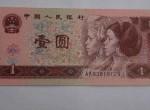 1996年1元纸币回收价格
