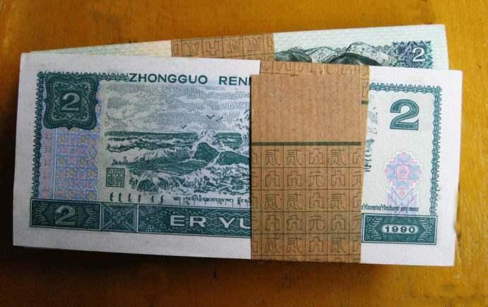 1990年2元人民币详细冠号大全