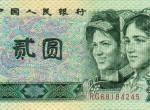 1990年2元人民币未来市场行情分析
