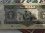 大黑十元纸币快速变现方法