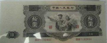 旧币大黑十回收价多少?