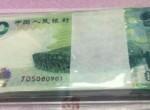 奥运钞纪念钞最新回收价格