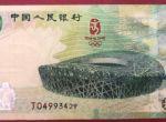 奥运钞纪念钞收购价格