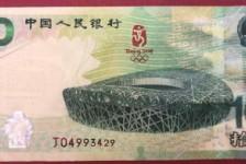 奥运钞10元纪念钞价格收购