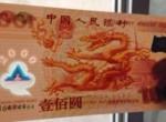 千禧龙钞纪念钞回收价格