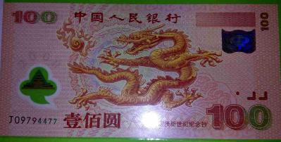千禧龙钞100元纪念钞回收价格