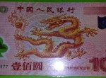 100元千禧龙钞纪念钞价格回收