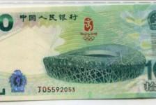 10元奥运钞纪念钞回收价格表