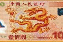 千禧年龙钞纪念钞回收价格多少?