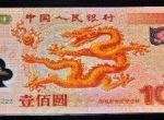 千年纪念龙钞回收价格多少?