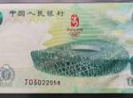 奥运钞纪念钞的最新收购价格