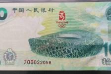 08年奥运钞回收价格表