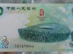 奥运钞10元纪念钞回收价格