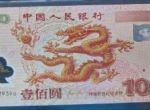 2000龙钞回收最新价格表
