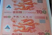 千禧龙钞连号回收价格如何?