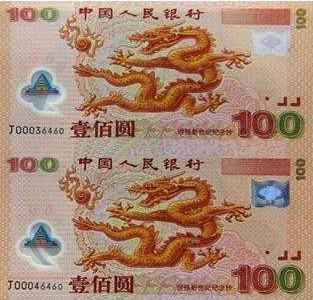 2000年百元龙钞纪念钞回收价格