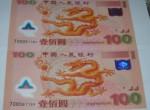 千禧龙钞双连体回收价格多少?