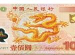 2000年100元龙钞纪念钞收购价格
