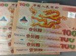 回收龙钞100元纪念钞最新价格