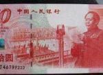 建国纪念钞回收价格查询2019