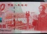 50建国钞纪念钞多少钱回收价格