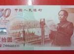 建国50纪念钞回收价格多少?