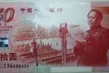 建国纪念钞2019回收价格