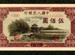 瞻德城纸币价格
