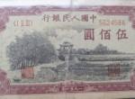 瞻德城纸币的拍卖成交记录