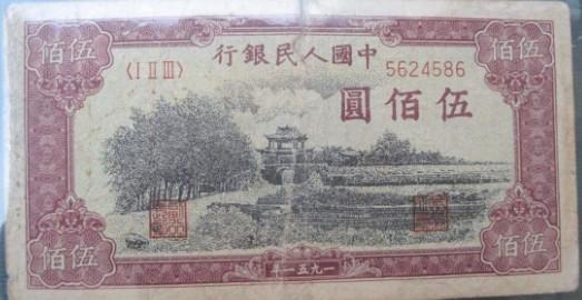 瞻德城纸币价值多少钱?
