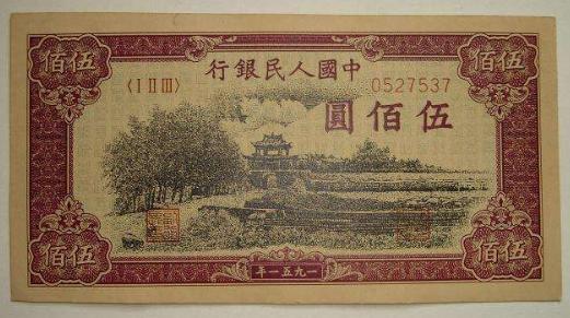 瞻德城纸币-500圆瞻德城