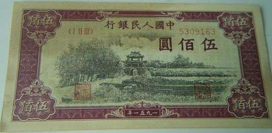 瞻德城纸币的发行背景