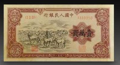 壹万圆牧马图纸币-壹万圆牧马图人民币
