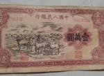 壹万圆牧马图纸币哪里回收?