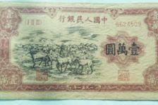 壹万圆牧马图纸币的发行背景
