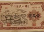 壹万圆牧马图纸币回收价格多少?