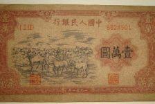 壹万圆牧马图纸币价值多少钱?