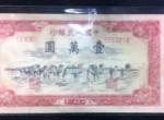 1951年骆驼队纸币的拍卖成交记录