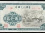 伍仟圆蒙古包纸币的真伪鉴别方法