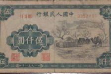 伍仟圆蒙古包纸币的发行背景