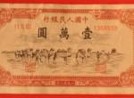 1951年骆驼队纸币价格
