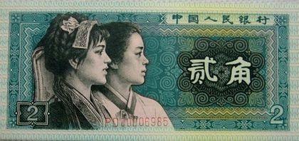 1980年2角人民币-80年贰角纸币