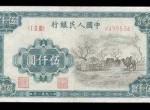 伍仟圆蒙古包纸币哪里回收?