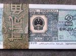 1980年2角人民币回收价格多少?
